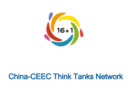 PAGEO Research Institute was elected one of the 16+1 Think Tank Network Members